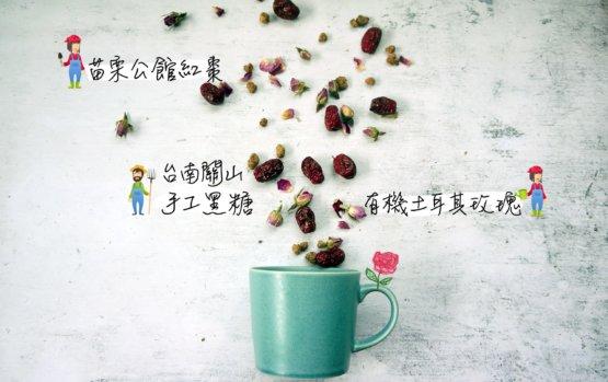 草生光養 漢方養生茶 嬌潤玫棗黑糖茶