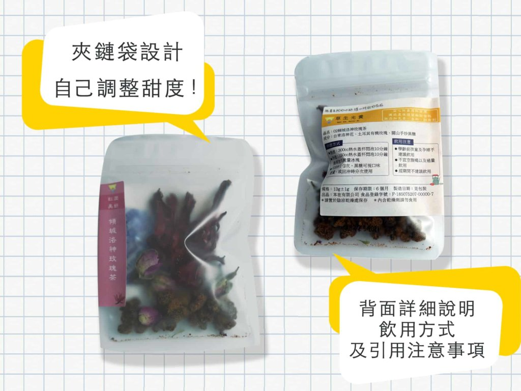 02 傾城洛神玫瑰茶 漢方花草茶