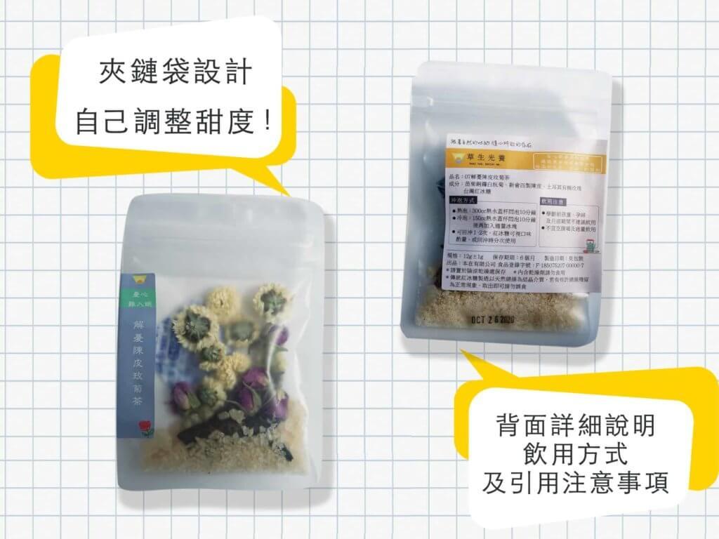 07解憂陳皮玫菊茶 袋子說明