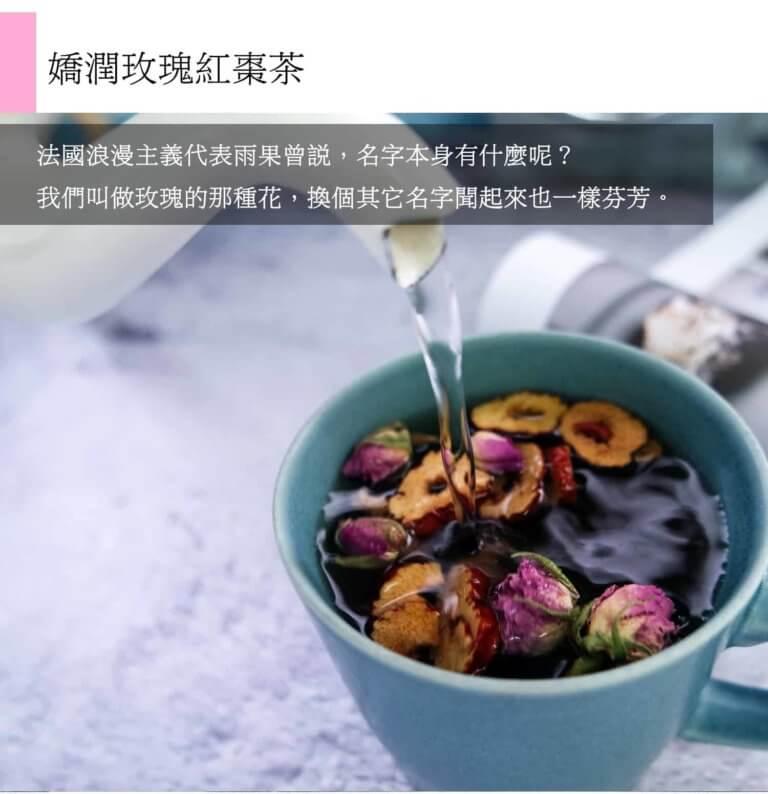 03 嬌潤玫棗黑糖茶 漢方花草茶法國浪漫主義拷貝