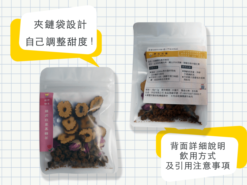 03 嬌潤玫棗黑糖茶 漢方花草茶