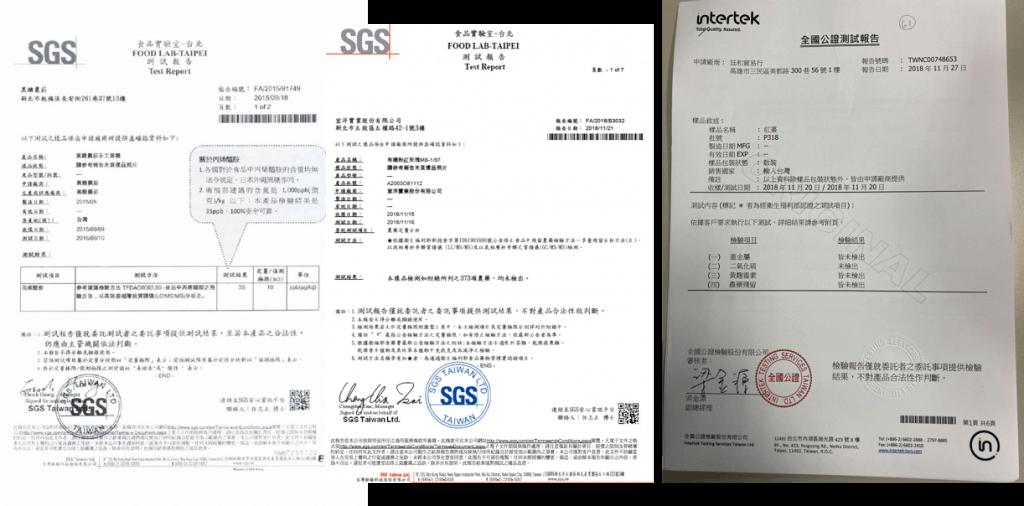 草生光養 檢驗報告03