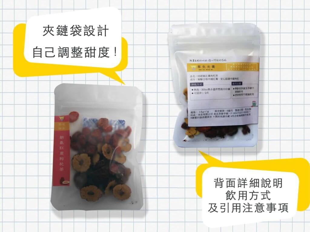 05朝氣紅棗枸杞茶-袋子說明