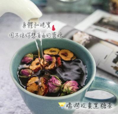 草生光養 漢方養生花草果茶嬌潤玫棗黑糖茶