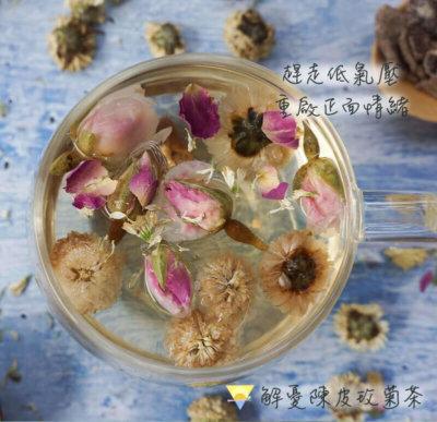 草生光養 漢方養生花草果茶
