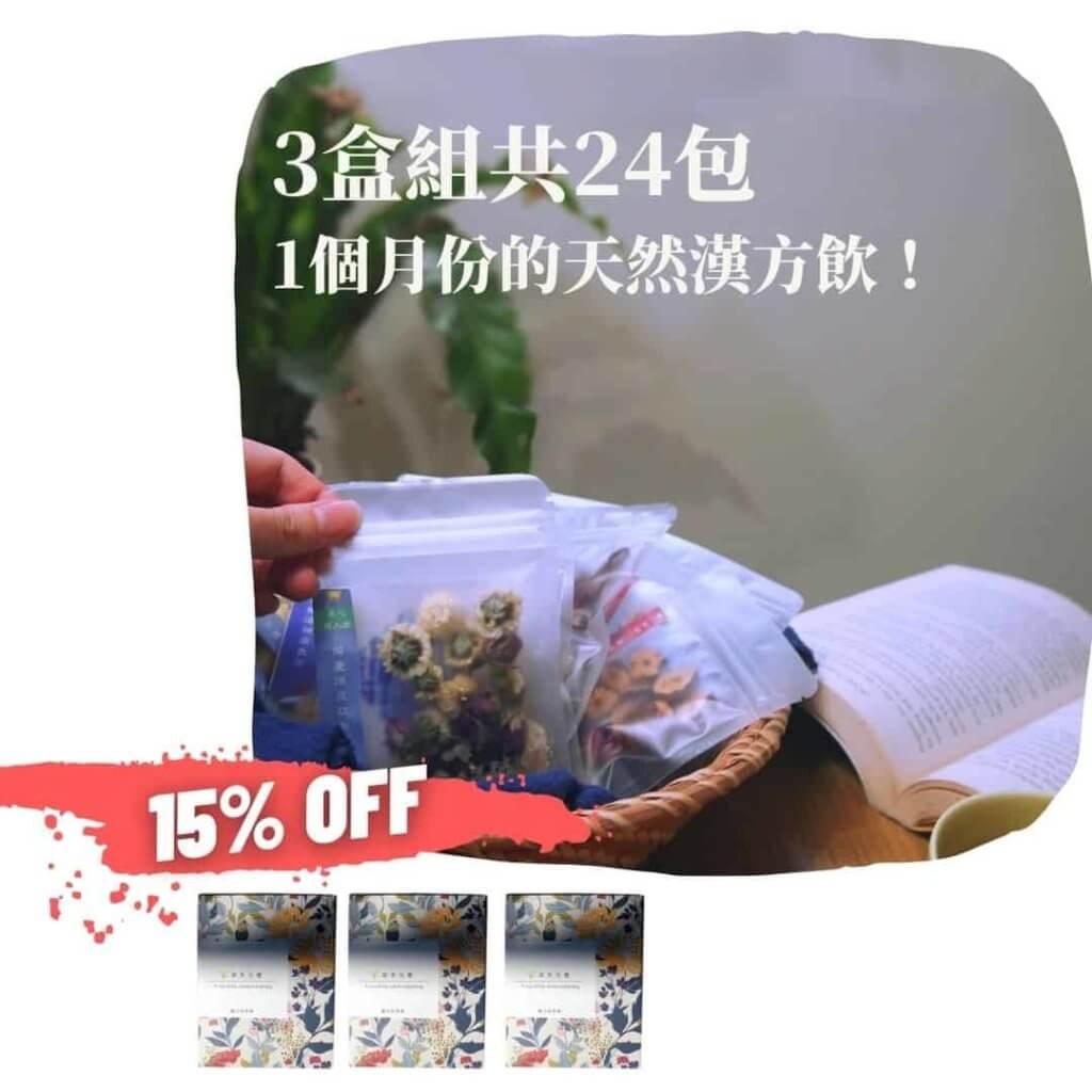 天然漢方飲 15%OFF