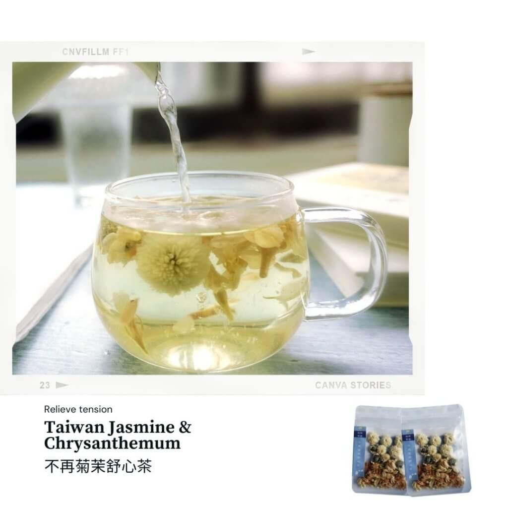 04 茶+茶包